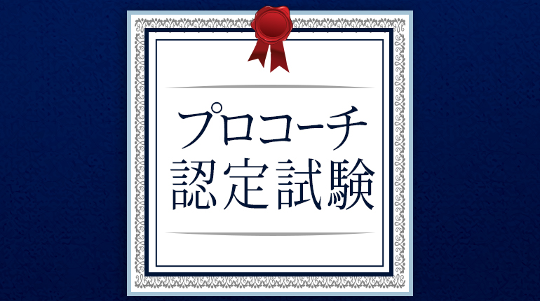 アセアジャパンのプロコーチ認定試験