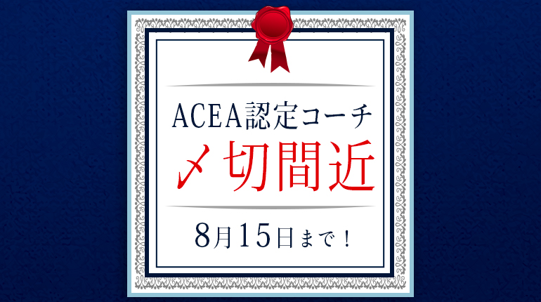 アセアジャパン 認定コーチ試験申し込み締め切り間近