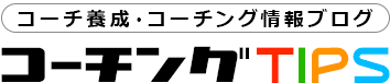 コーチング通信講座・コーチ養成の日本コーチング教育振興協会